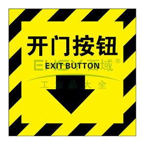消防警示标签(开门按钮)-不干胶,100×100mm,10片/包,20227