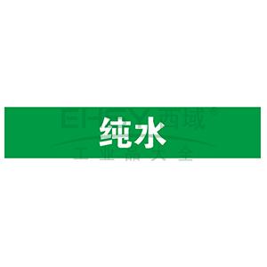 管道标识(纯水)-自粘性乙烯材料,表面覆保护膜,绿底白字,25×125mm,10张/包,14892