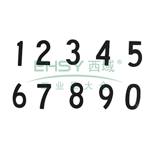 """3"""" 数字标识-字高3'',黑色,自粘性乙烯材料,共50片,包含0-9各5片,34308"""