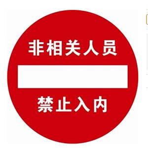 安赛瑞 地贴警示标识(非相关人员禁止入内)-超强耐磨地贴材料,Φ400mm