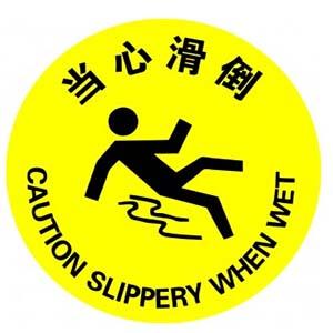 安赛瑞 地贴警示标识(当心滑倒)-超强耐磨地贴材料,Φ400mm,中英文