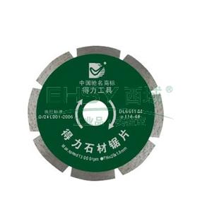 金刚石切割片,φ114-3#,DL661143