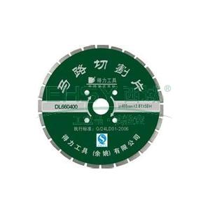 马路切割片,φ400mm,DL660400