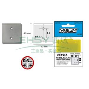 OLFA 刀片,3片装,BTB-1