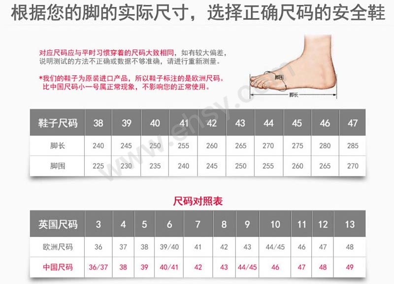 霍尼韦尔鞋参数.jpg