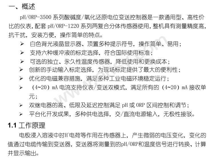 PH-3500介绍.jpg