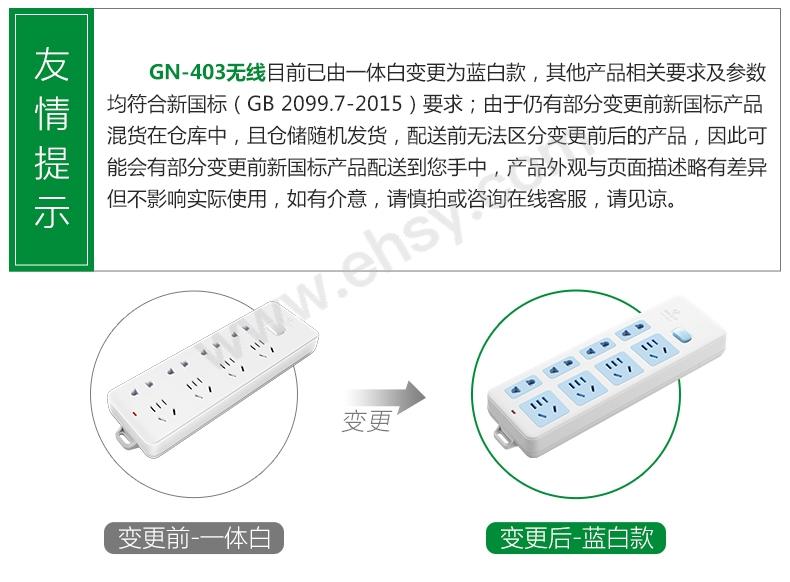 产品变更说明-天猫-403.jpg