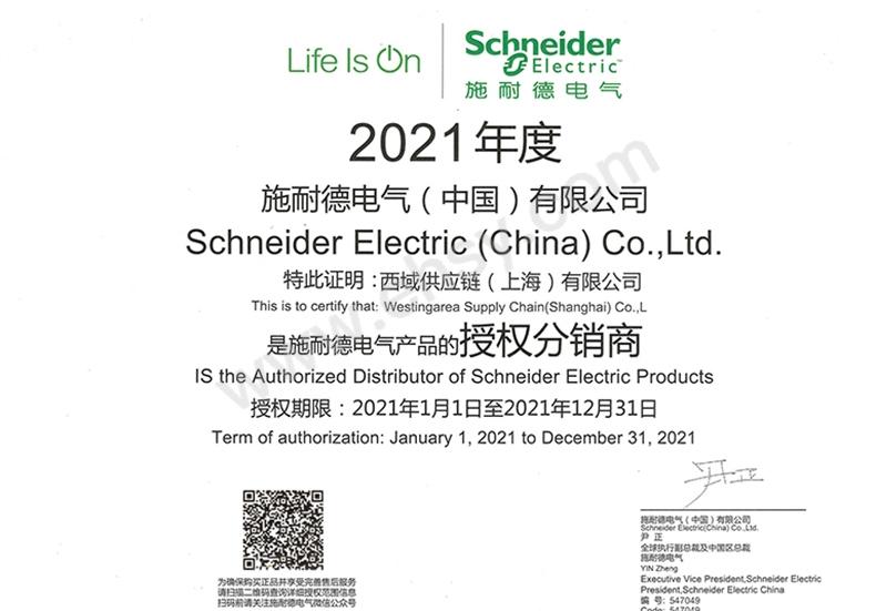 2021施耐德代理证-扫描版.jpg