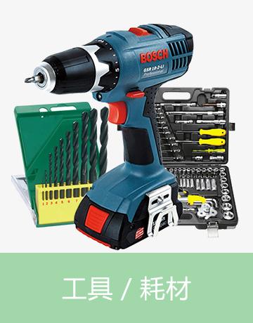 工具/耗材