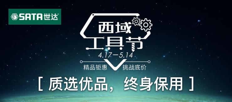 西域工具节-【世达】精品钜惠(已结束)