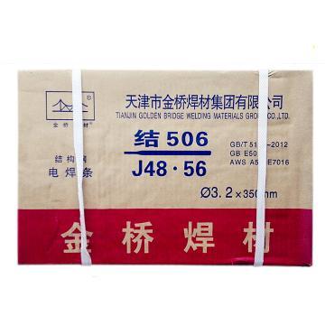金桥低碳钢焊条,J506(E5016/E7016),Φ3.2,20公斤/箱
