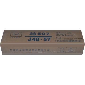 金桥低碳钢焊条,J507(E5015/E7015),Φ3.2,5公斤/包