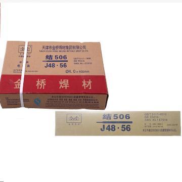 金桥低碳钢焊条,J506(E5016/E7016),Φ4.0,20公斤/箱