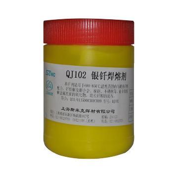 斯米克飞机牌银钎焊熔剂,QJ102,500克/瓶