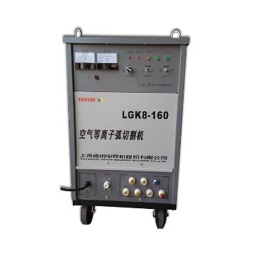 上海通用LGK8-160空气等离子切割机,380V电源