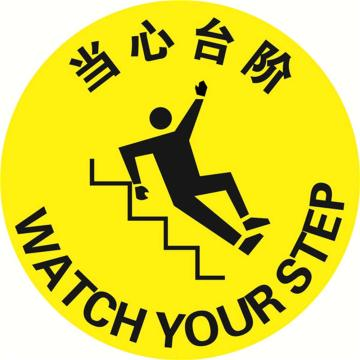 地贴警示标识,当心台阶,直径20cm