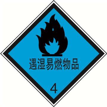 遇湿易燃物品,100mm*100mm