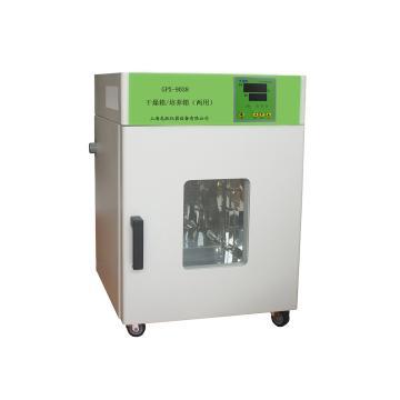 干燥培养二用箱,81L,不锈钢内胆,外门带观察窗,微电脑智能控温仪