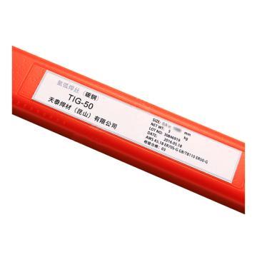 天泰碳钢实心焊丝,TIG-50,Φ1.6mm,5KG/包
