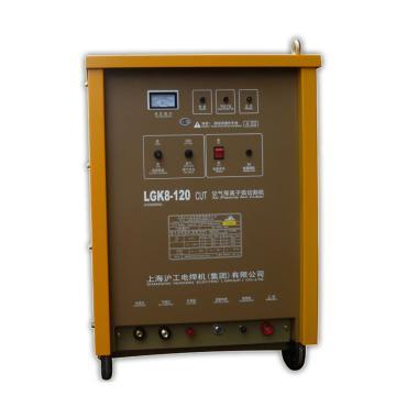 沪工空气等离子弧切割机,整流式,LGK8-120B