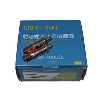 割嘴,G01-100用,2#(乙炔)