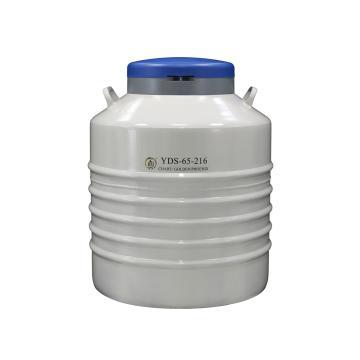 金凤 液氮罐,YDS-65-216,含5个5层的方提筒