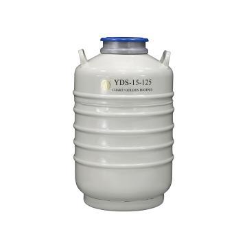液氮型液氮生物容器,不配提桶,YDS-15-125