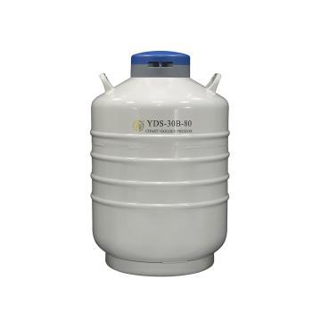 运输型液氮生物容器,YDS-30B-80,含6个120mm高的提桶