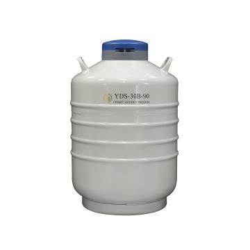 运输型液氮生物容器,YDS-30B-90,含6个120mm高的提桶