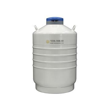 运输型液氮生物容器,YDS-50B-80,含6个120mm高的提桶
