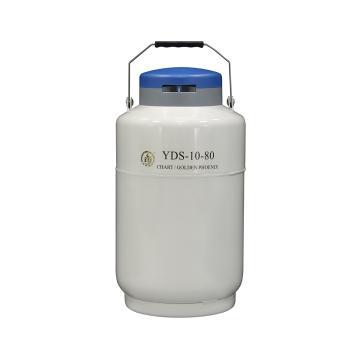 金凤 贮存型液氮生物容器,含6个120mm高的提筒,YDS-10-80