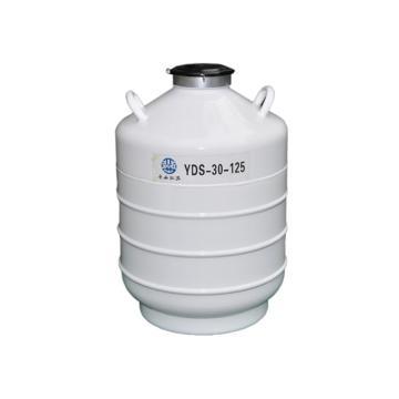 液氮罐,亚西,YDS-30-125,生物储存容器