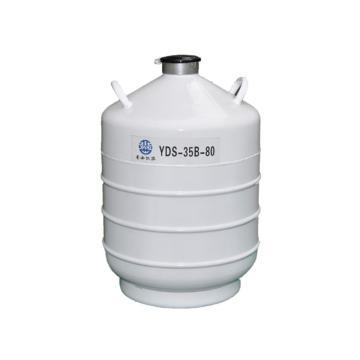 液氮罐,亚西,生物储存两用型容器,YDS-35B-80,容积:35L,防锈铝合金材质