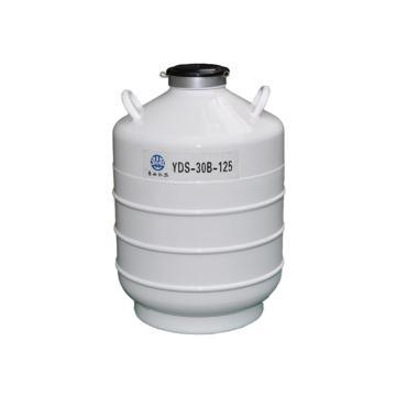 液氮罐,亚西,生物储存两用型容器,YDS-30B-125,容积:30L,防锈铝合金材质