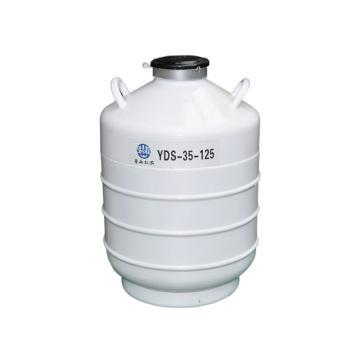 液氮罐,亚西,生物储存容器,YDS-35-125,容积:35L,防锈铝合金材质