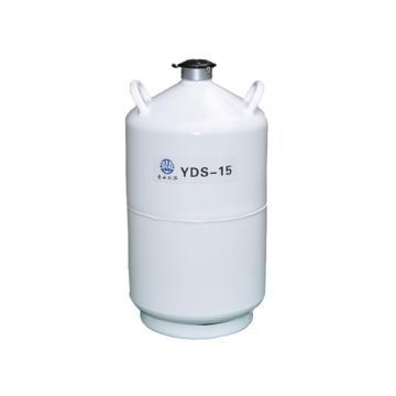 液氮罐,亚西,生物储存容器,YDS-15,容积:15L,防锈铝合金材质