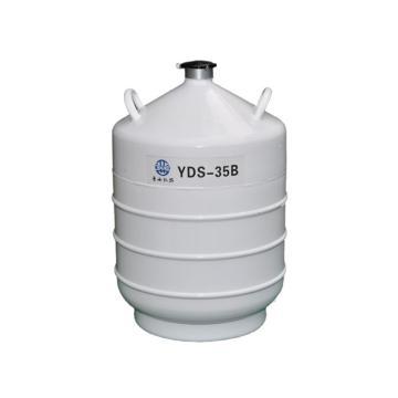 液氮罐,亚西,生物储存两用型容器,YDS-35B,容积:35L,防锈铝合金材质