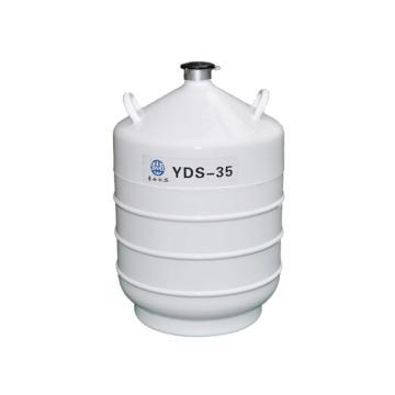 液氮罐,亚西,生物储存容器,YDS-35,容积:35L,防锈铝合金材质