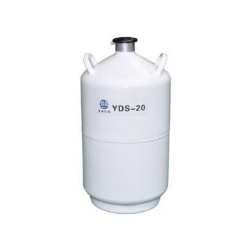 液氮罐,亚西,生物储存容器,YDS-20,容积:20L,防锈铝合金材质