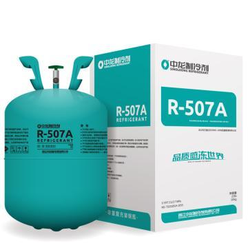 制冷剂,中龙,R507A,10kg/瓶