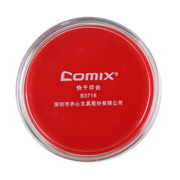 齐心 印台, 快干(大圆),红B3716 单个 单位:个