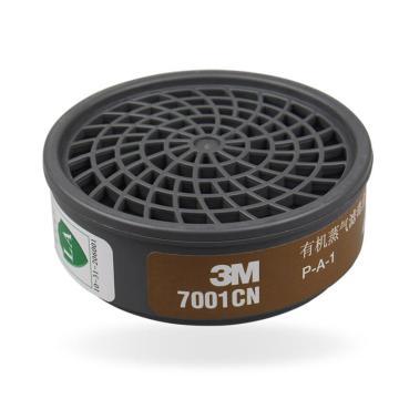 3M 7001CN有机蒸汽滤毒盒