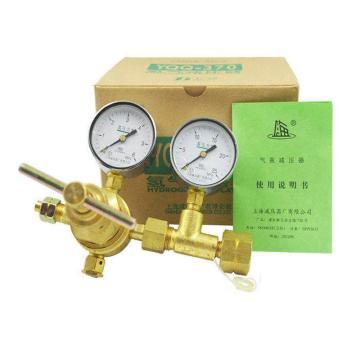氢气减压器,YQQ-370,上减