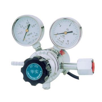 华实CO2减压器,184-25L-36V