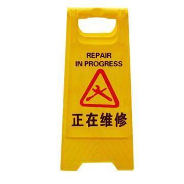 安赛瑞 A字告示牌-正在维修,高强度PVC材质,315×640mm,14005