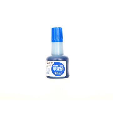 晨光 M&G 高级快干清洁印泥油 AYZ97511B   (蓝色)