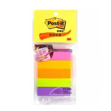 3M Post-it®荧光指示标签, 5本荧光色/包 670-5AN