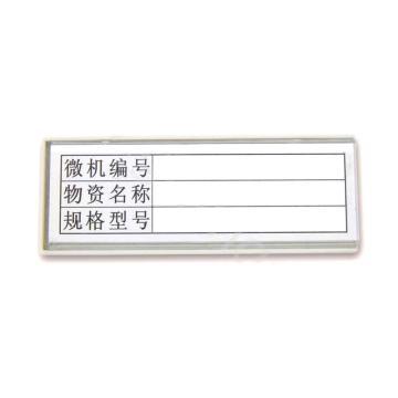 磁性标签, 80×30mm
