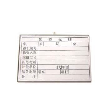 磁性标签,130×80mm