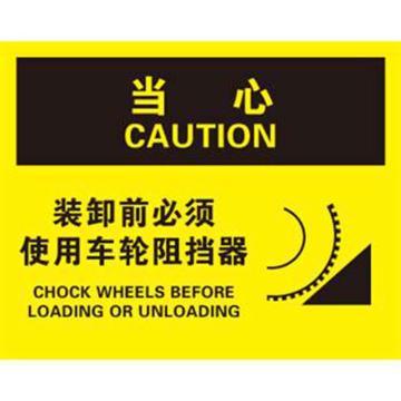 装卸前必须使用车轮阻挡器,ABS材质